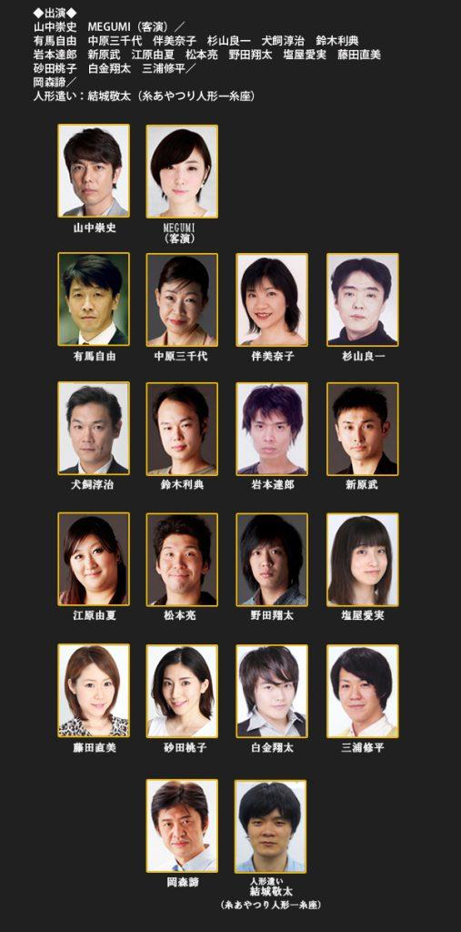 いとしの儚2015出演者
