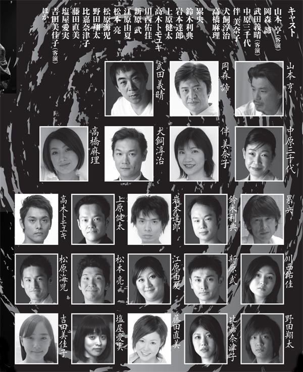 つか版忠臣蔵2014出演者